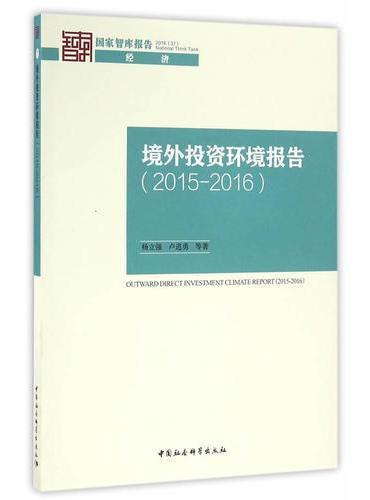 境外投资环境报告(2015-2016)