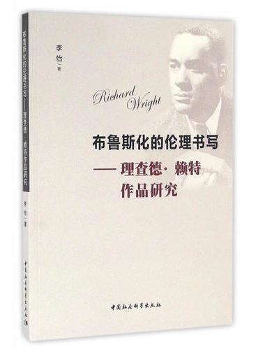 布鲁斯化的伦理书写——理查德.赖特作品研究