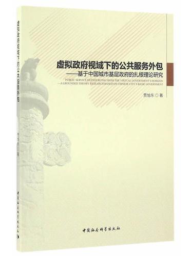 虚拟政府视域下的公共服务外包——基于中国城市基层政府的扎根理论研究