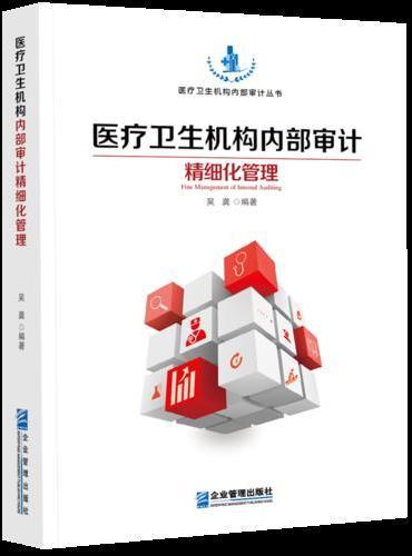 医疗卫生机构内部审计精细化管理