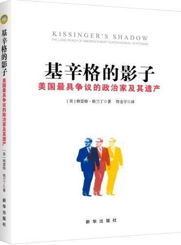 基辛格的影子:美国最具争议的政治家及其遗产