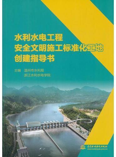 水利水电工程安全文明施工标准化工地创建指导书