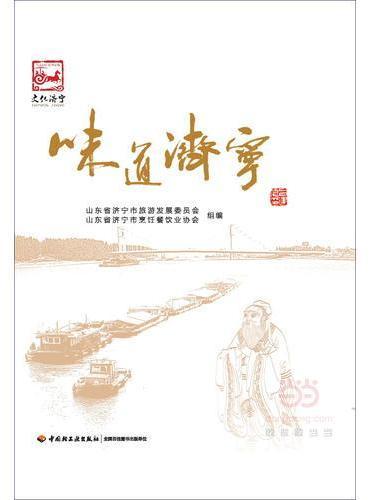 味道济宁:中华市菜文化丛书