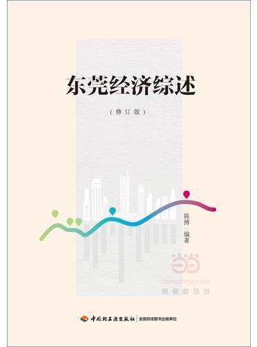 东莞经济综述(修订版)