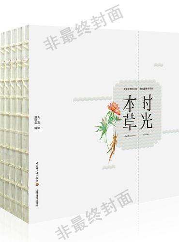 《时光·本草》日历书(2017版)