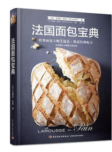法国面包宝典:世界面包大师艾瑞克·凯瑟经典配方