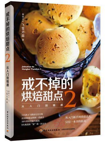 戒不掉的烘焙甜点:从入门到精通(2)