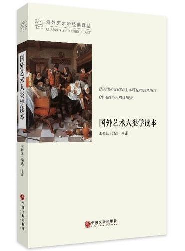 国外艺术人类学读本