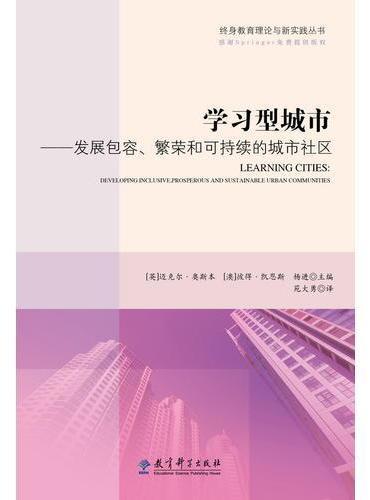 终身教育理论与新实践丛书:学习型城市——发展包容、繁荣和可持续的城市社区