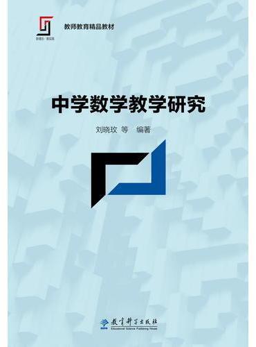 新理念·新实践 教师教育精品教材:中学数学教学研究
