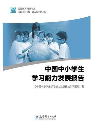 国菁教育调研书系:中国中小学生学习能力发展报告