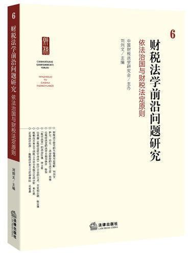 财税法学前沿问题研究.6:依法治国与财税法定原则
