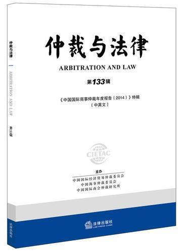 仲裁与法律(第133辑)