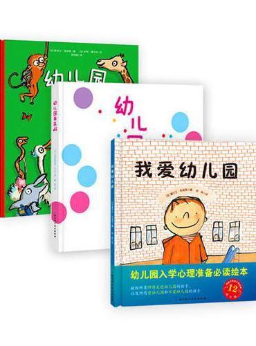 我爱幼儿园系列(《我爱幼儿园》+《幼儿园的一天》+《幼儿园我来啦》)