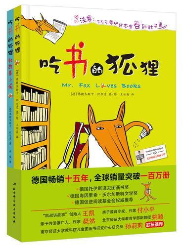 吃书的狐狸系列(吃书的狐狸+吃书的狐狸和故事小偷)