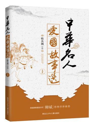 中华名人爱国故事选(上)
