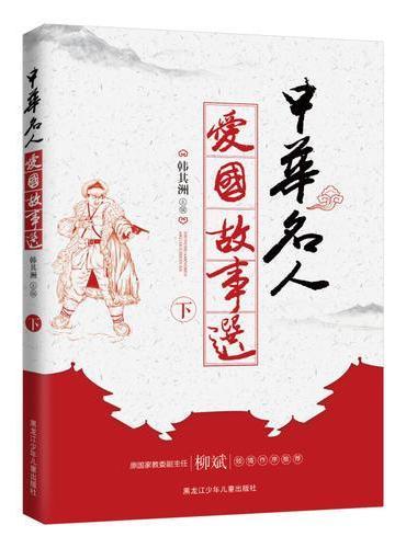 中华名人爱国故事选(下)