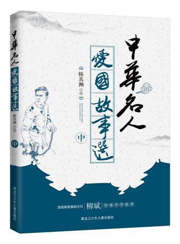 中华名人爱国故事选(中)
