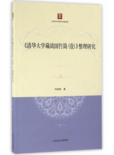 《清华大学藏战国竹简(壹)》整理研究