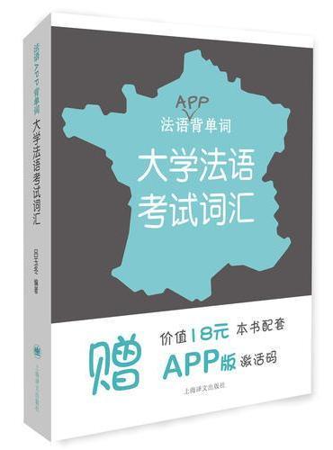 法语APP背单词——大学法语考试词汇(法语背单词)