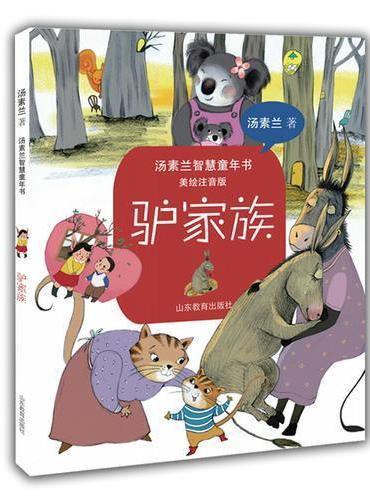 驴家族(汤素兰智慧童年书 美绘注音版)