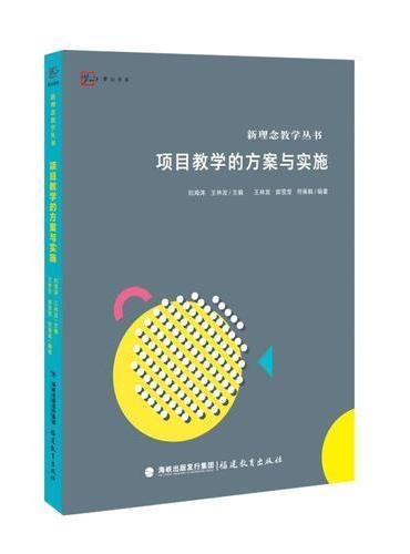 项目教学的方案与实施(新理念教学丛书)