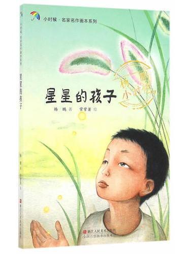 小时候·名家名作画本系列:星星的孩子(杨鹏小时候)