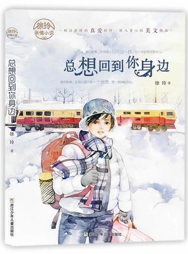 徐玲亲情小说:总想回到你身边