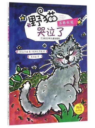 纯真小阅读:野猫苏格拉底哭泣了