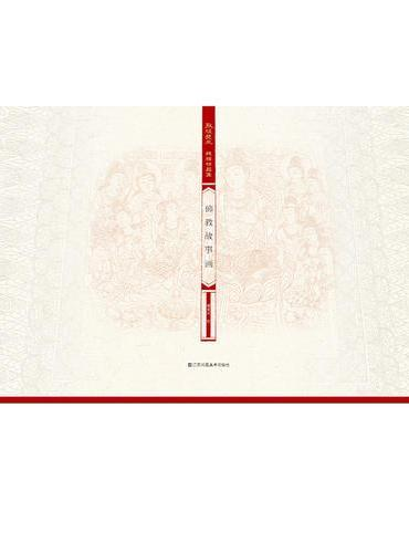 敦煌壁画线描精品集-佛教故事画