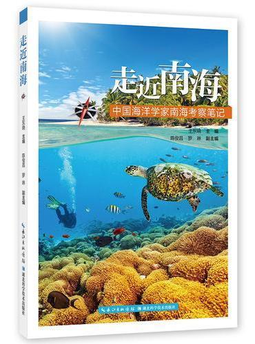 走近南海——中国海洋学家南海考察笔记