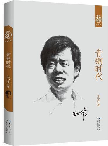 青铜时代:王小波经典作品集(20周年纪念版)