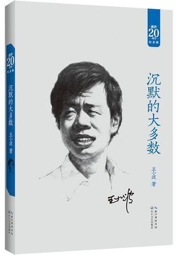 沉默的大多数:王小波经典作品集(20周年纪念版)