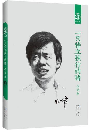一只特立独行的猪:王小波经典作品集(20周年纪念版)