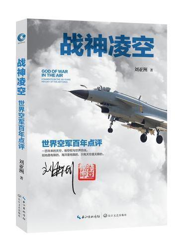 战神凌空——世界空军百年点评