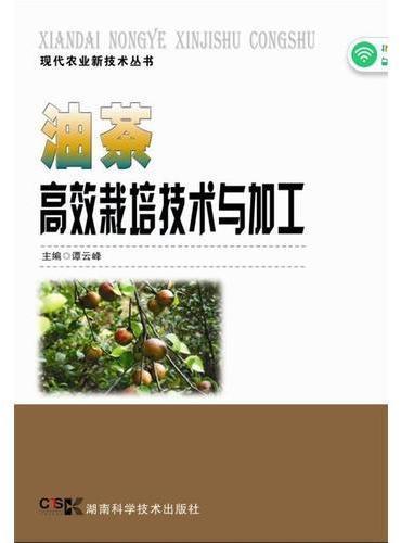 现代农业新技术丛书:油茶高效栽培技术与加工