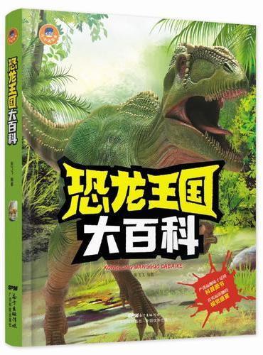 恐龙王国大百科(小小达尔文丛书)