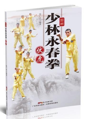 图解少林永春拳—伏虎