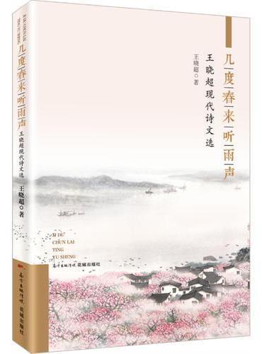 几度春来听雨声:王晓超现代诗文选(品位于天地外,放怀在诗书间)