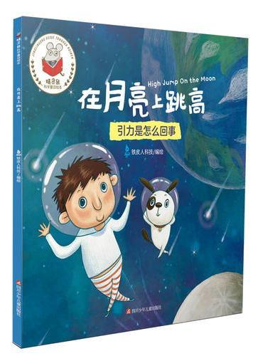 精灵鼠科学童话绘本:在月球上跳高