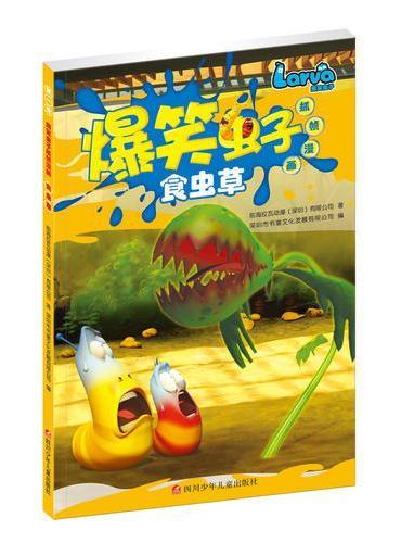 爆笑虫子抓帧漫画:食虫草