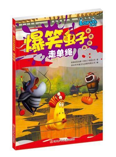 爆笑虫子抓帧漫画:走单绳