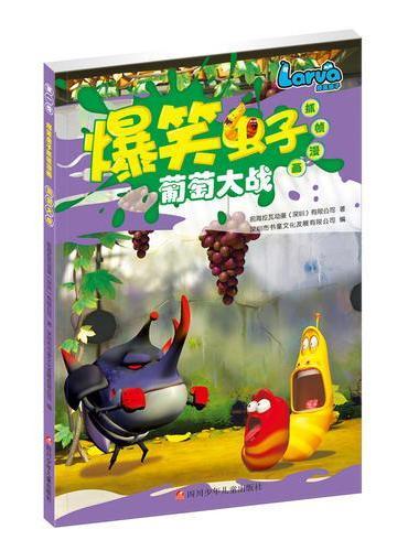 爆笑虫子抓帧漫画:葡萄大战