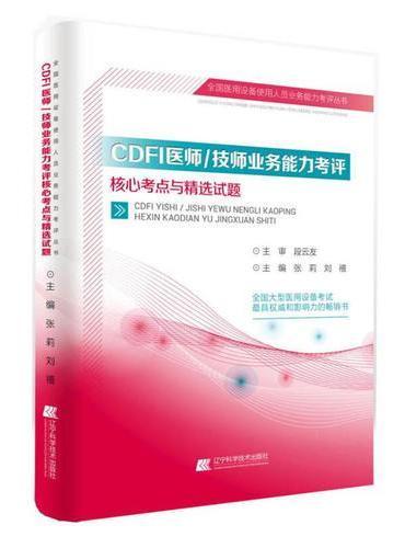 CDFI医师/技师业务能力考评核心考点与精选试题