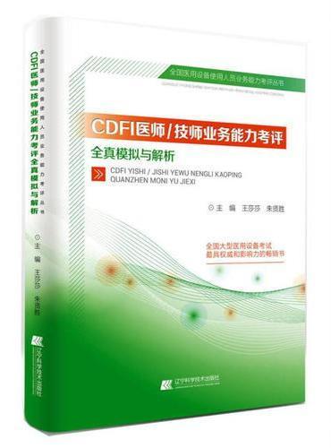 CDFI医师/技师业务能力考评全真模拟与解析