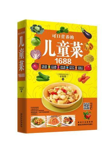 可口营养的儿童菜1688