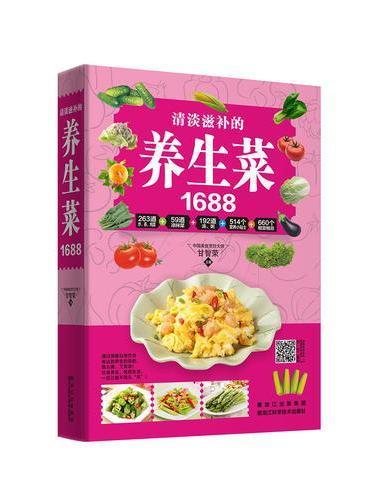清淡滋补的养生菜1688