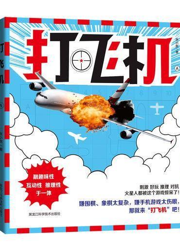 打飞机:全2册