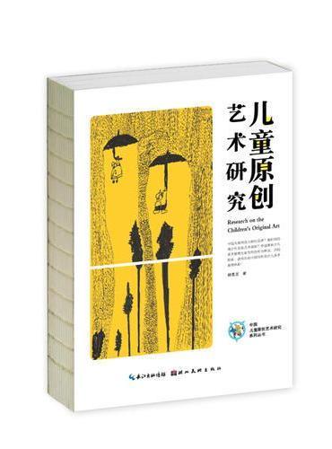 中国儿童原创艺术研究系列丛书·儿童原创艺术研究