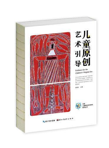 中国儿童原创艺术研究系列丛书·儿童原创艺术引导